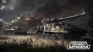 18+ Armored Warfare: Проект Армата (HDкачество) путь новичка