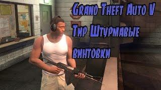 Grand Theft Auto V Тир Штурмавые винтовки