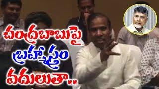 చంద్రబాబు పై బ్రహ్మాస్త్రం వదలనున్న KA PAUL | Ka Paul Sensational Comments On Chandrababu Naidu