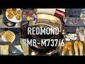 МУЛЬТИПЕКАРЬ REDMOND RMB-737/6 PRO - Тестируем и готовим разные блюда / Видео обзор