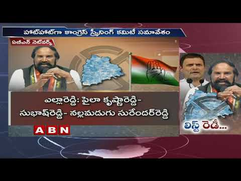 Telangana Assembly polls | Congress to Announce List of Candidates Tomorrow | ABN Telugu