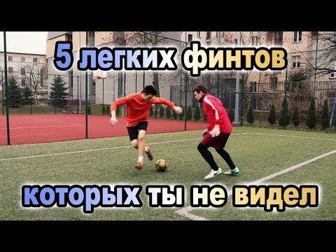 5 лучших легких футбольных финтов КОТОРЫХ ТЫ ЕЩЕ НЕ ВИДЕЛ | Футбольные финты обучение