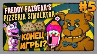 Freddy Fazbear's Pizzeria Simulator Прохождение #5 ✅ КОНЕЦ ИГРЫ?