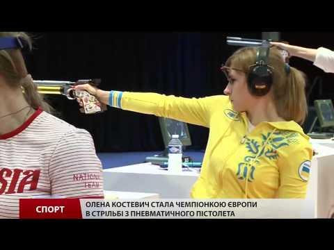 Костевич стала чемпіонкою Європи в стрільбі