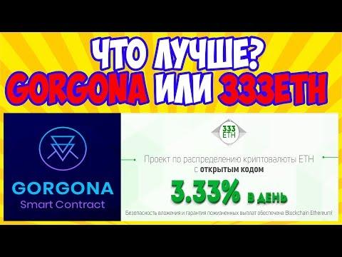 Gorgona или 333eth Куда лучше инвестировать? Лучшие хайпы на смарт контракте