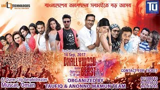 Download Dhallywood Blast | Muscat | Oman | Anonno Mamun | Dhallywood Concert 2017 In Oman 3Gp Mp4