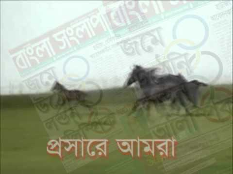 Bangla Sanglap Tv Advert (new) Continue..atn Bangla Uk video