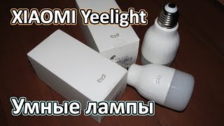 Умная лампочка Xiaomi Yeelight LED | Распаковка | Настройка