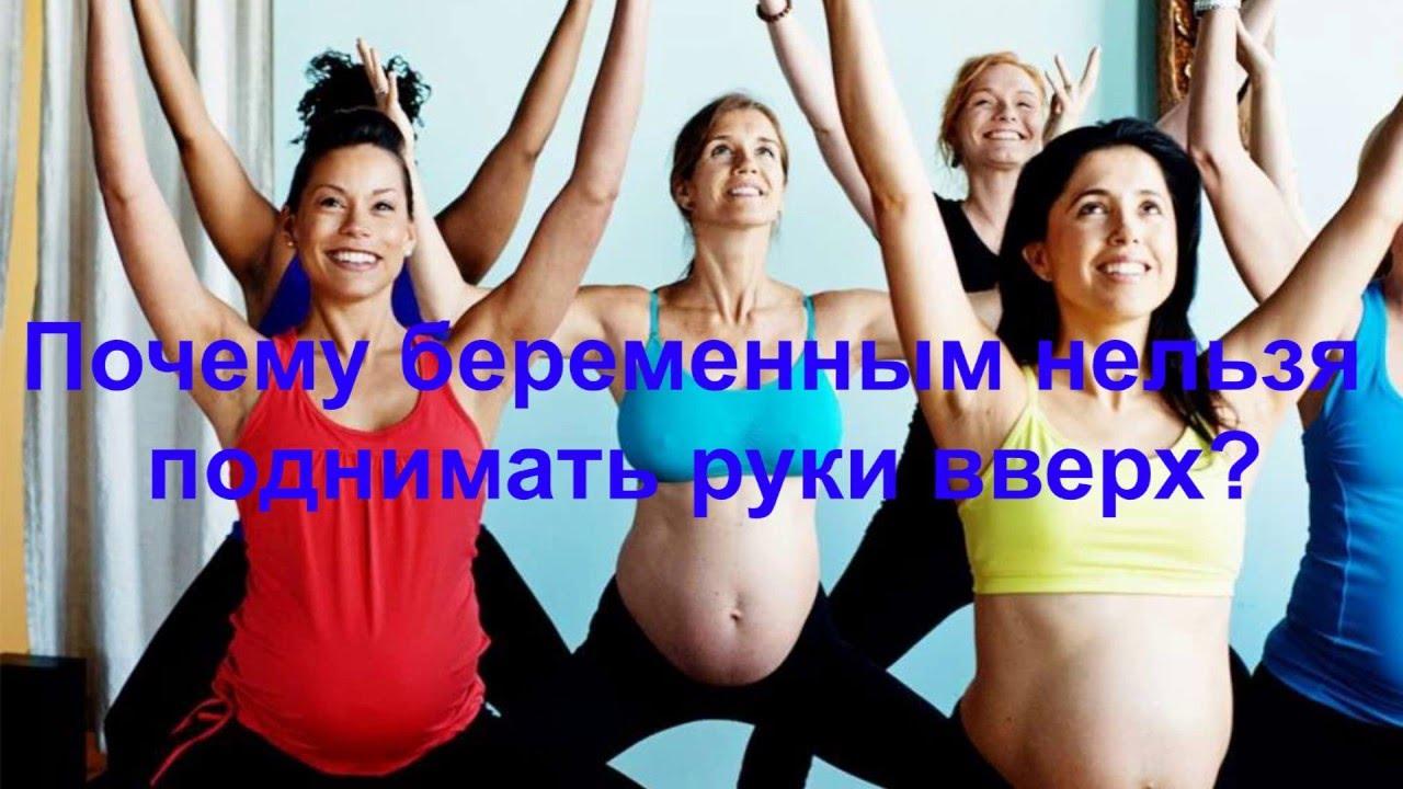 Беременным нельзя высоко поднимать руки 5