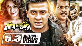 Bangla Superhit HD Movie | Bostir Rani Suriya | বস্তির রানী সুরিয়া | ft Shakib Khan , Popy , Dipjol