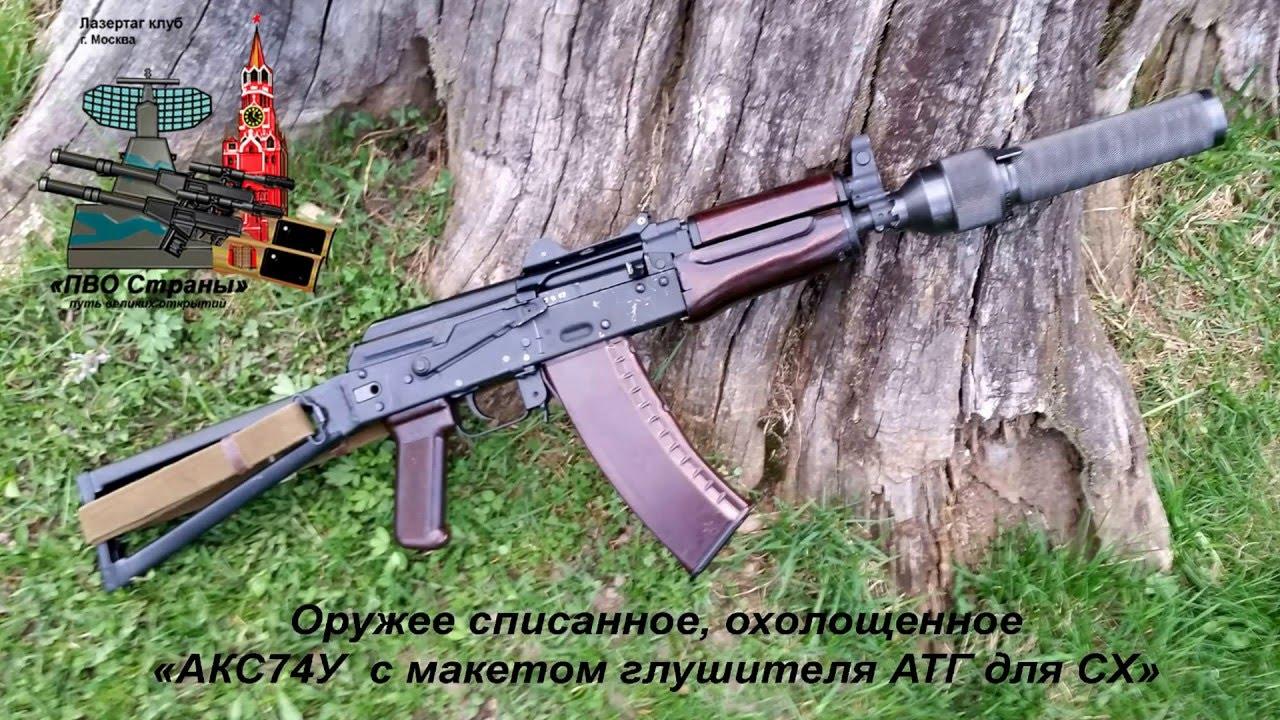 АКС-74У-СО от ТОЗ с макетом АТГ