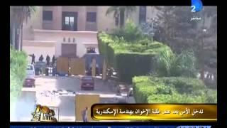 برنامج العاشرة مساء|اشتباكات الأمن وطلبة كلية هندسة الإسكندرية وعنف متبادل