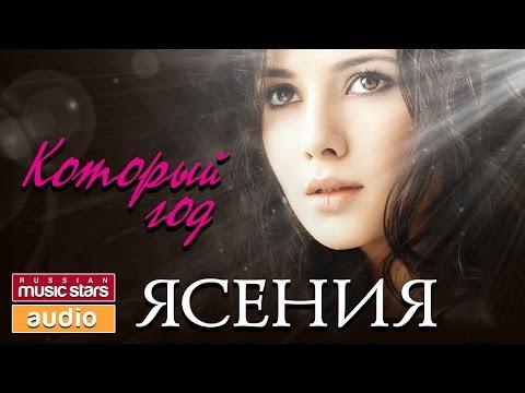 ЯСЕНИЯ - КОТОРЫЙ ГОД / Yaseniya - Which the Year