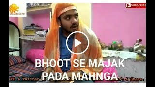 1921 movie Horror Comedy hindi funny video // Dhiman Raj Vines //