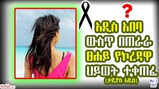 Ethiopia: አዲስ አበባ ውስጥ በጠራራ ፀሐይ የኮረዳዋ ህይወት ተቀጠፈ - Very sad tragedy on love proposal and dating
