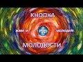 КНОПКА МОЛОДОСТИ (08.08.18)
