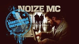 Noize MC — Влиятельные Покровители (Official Music Video)