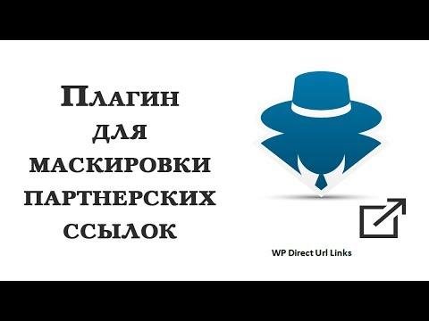 Обзор плагина WP Direct Url Links для маскировки партнерских ссылок