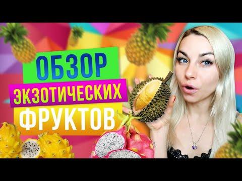 СУПЕРФРУКТЫ! | ОБЗОР ЭКЗОТИЧЕСКИХ ФРУКТОВ