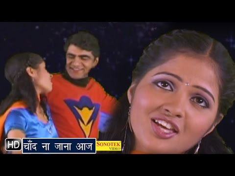 Mannu Dhakad Man Song Chand Na Jana Aaja Gagan Se video