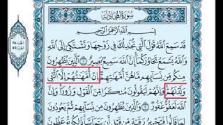 Saoud shuraim sourat Al-Mujadila الشيخ سعود الشريم سورة المجادلة