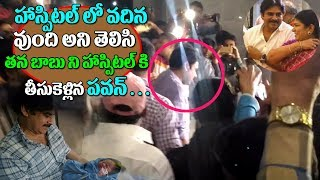 Pawan Kalyan Met His Sister in law At Hospital | Chiranjeevi Wife Surekha | Ram charan