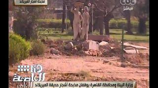 #هنا_العاصمة | وزارة البيئة ومحافظة القاهرة يوقفان مذبحة أشجار حديقة الميريلاند