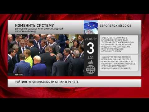 Рейтинг упоминаемости стран в русскоязычном интернете за 23 июня