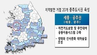 지역발전 거점 20개 중추도시권 육성