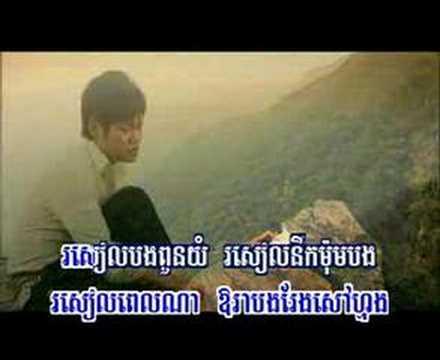 ថ្ងៃបាក់រសៀល (thngai Bak Roseal) - Preap Sovath video