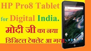 Download HP Pro 8 Voice Calling Tablet Launched With Digital India | Price, Specifications Full details. 3Gp Mp4