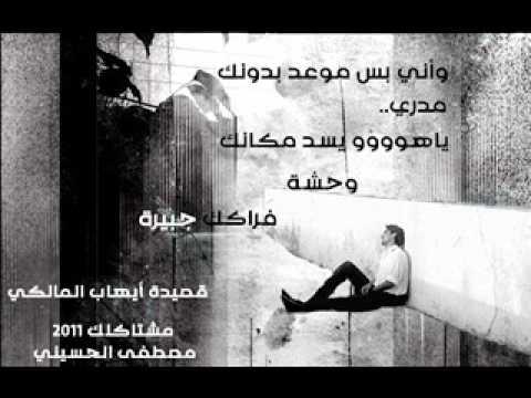 أيهاب المالكي .. مشتاكلك 2011.wmv Music Videos