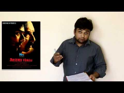 aayiram vilakku preview
