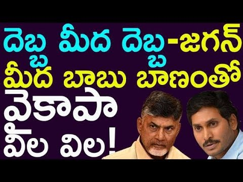 YSRCP Went To Defense Position By Chandrababu Naidu Planning | Taja30