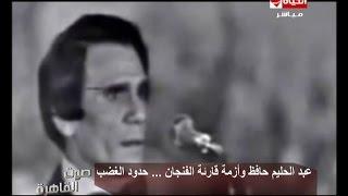 صوت القاهرة - فيديو نادر لـ عبد الحليم حافظ وأزمة قارئة الفنجان وكيف تعامل مع الجمهور