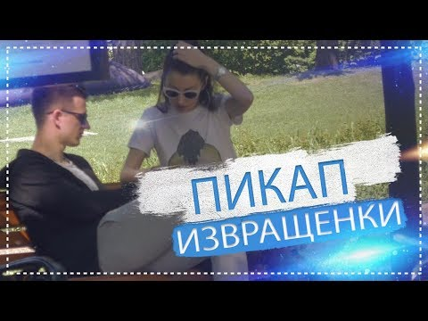 Пикап ВКУСНОЙ извращенки / NS TV