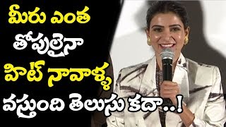 Samantha Superb Funny Speech at Evaru Movie Teaser Launch | Adivi Sesh | Top Telugu Media