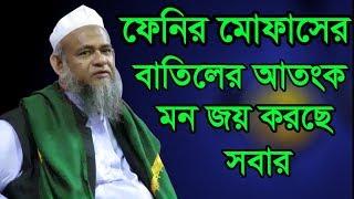 Bangla Waz 2017 Mawlana Farid Uddin Al Mobarak New Tafsir Mahfil 2017 Islamic Waz