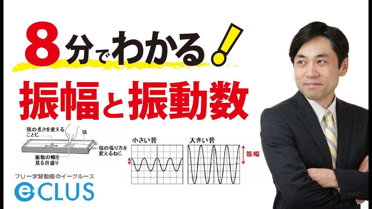 eclus2013 振幅と振動数 中学理科 1年 1分野 身近な物理現象4 - YouTube