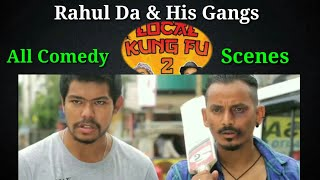 Local Kungfu 2 Assamese Film - Funny || Rahul da & his Gang - All Comedy Scenes 😬😬