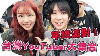 【台灣Vlog】幾乎全台YouTuber都來了阿!YouTube年終派對! | Mira