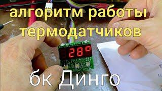 Алгоритм работы термо-датчиков на бк динго / измерение температуры и поиск датчиков