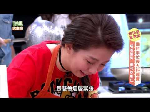 台綜-型男大主廚-20170105 『郭書瑤 李李仁 楊貴媚 李辰翔』小小二廚備料對抗賽