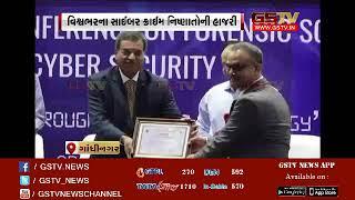 Gandhinagar: Seminar was organized to stop cyber crime