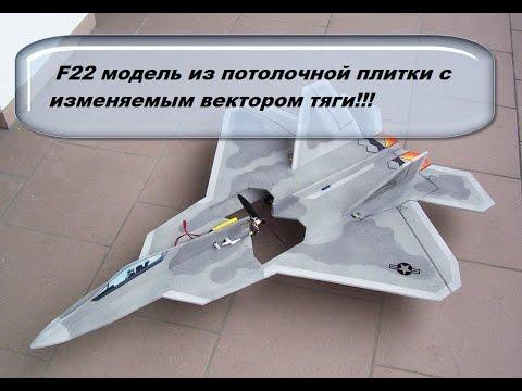 Размещение сервомашинок на авиамодели f-22
