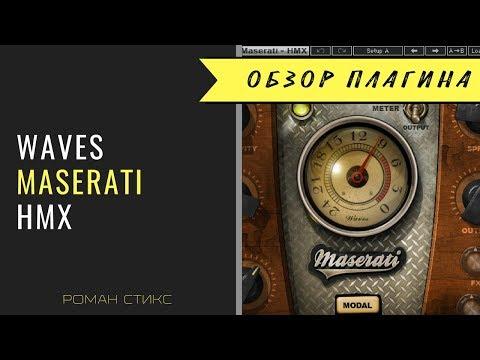 Использование плагина Waves Maserati HMX Harmonics Generator.