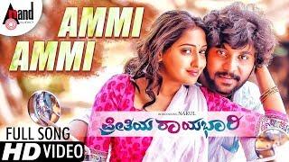 Preethiya Raayabhari | AMMI AMMI | Kannada HD Song 2018 | Nakul | Anjana | Arjun Janya