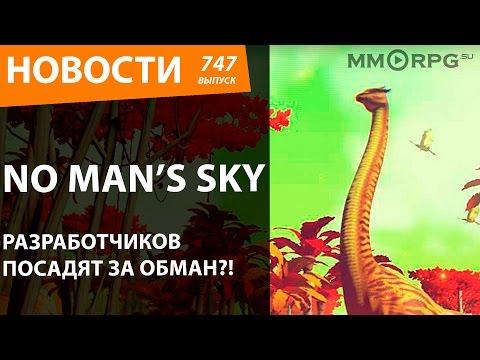 No Man's Sky. Разработчиков посадят за обман?! Новости