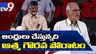 Samatha Party Leader Krishna Rao Speech @ Chandrababu Dharma Porata Deeksha