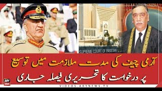 SC issued verdict on the army chief's extension